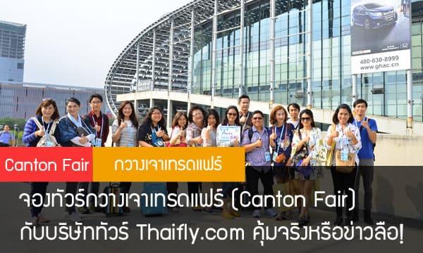 จองทัวร์กวางเจาเทรดแฟร์-Canton-Fair-กับบริษัททัวร์-Thaifly-คุ้มจริงหรือข่าวลือ