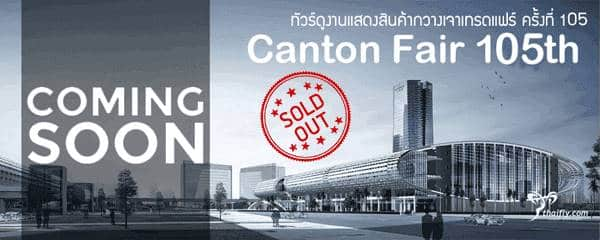 Canton-Fair105 กวางเจาเทรดแฟร์