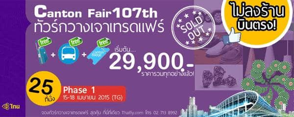 Canton-Fair107 กวางเจาเทรดแฟร์