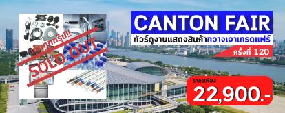 Canton-Fair120 กวางเจาเทรดแฟร์