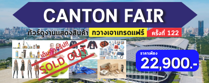 Canton-Fair122 กวางเจาเทรดแฟร์