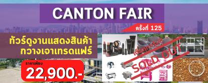 Canton-Fair125 กวางเจาเทรดแฟร์