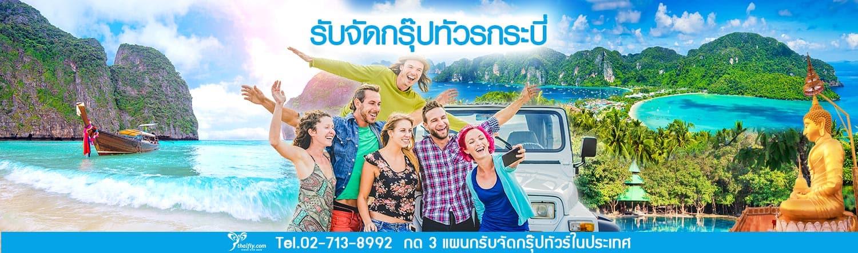 จัดกรุ๊ปทัวร์ในประเทศ,จัดกรุ๊ปกระบี่ ,รับจักรุ๊ปกระบี่ ,Thai Group,กรุ๊ปกระบี่