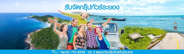 จัดกรุ๊ปทัวร์ในประเทศ,จัดกรุ๊ประยอง,รับจัดกรุ๊ประยอง,Thai Group,กรุ๊ประยอง