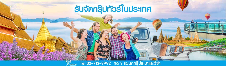 จัดกรุ๊ปทัวร์ในประเทษ,จัดกรุ๊ปในประเทศ,รับจัดกรุ๊ปกรุ๊ปในประเทศ,Thai Group,กรุ๊ปในประเทศ