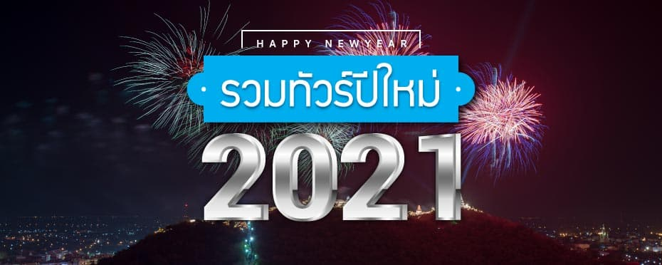 Newyear-Cover