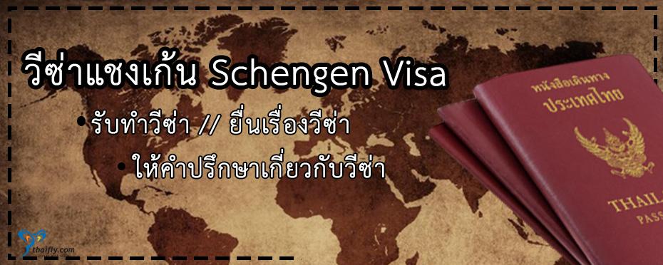 วีซ่าเชงเก้น,รับทำวีซ่าเชงเก้น,Schengen Visa